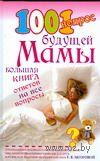 1001 вопрос будущей мамы. Большая книга ответов на все вопросы — фото, картинка