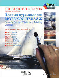 Полный курс акварели. Морской пейзаж (+ DVD) — фото, картинка