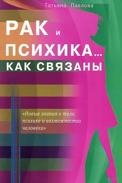 Рак и психика... Как связаны. Татьяна Павлова