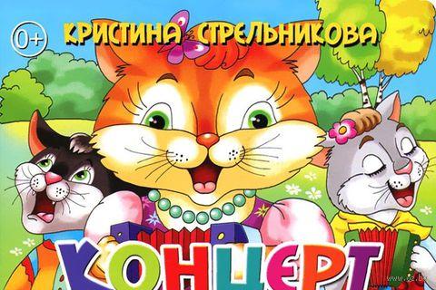 Концерт. Кристина Стрельникова