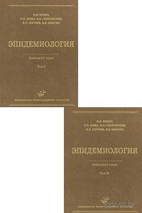 Эпидемиология (в двух томах)
