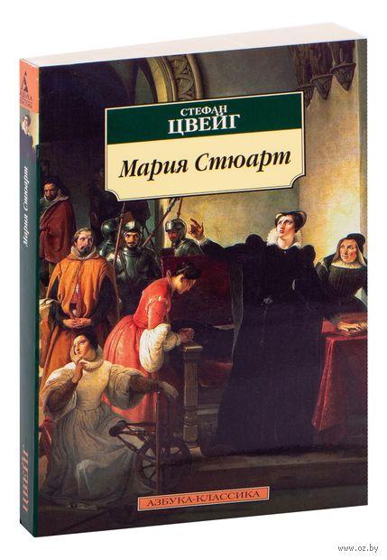 Мария Стюарт. Стефан Цвейг