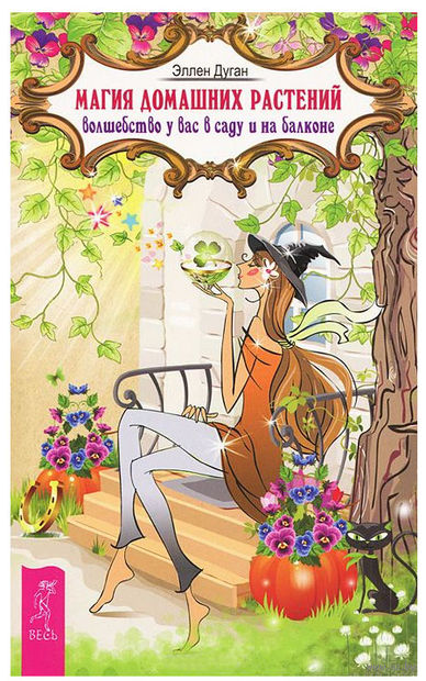 Магия домашних растений. Волшебство у вас в саду и на балконе. Эллен Дуган