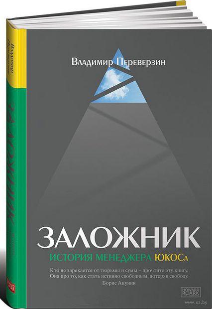 Заложник. История менеджера ЮКОСа — фото, картинка