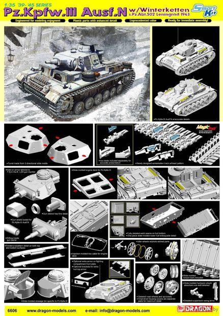 """Средний танк """"Pz.Kpfw.III Ausf.N w/Winterketten s.Pz.Abt.502 Leningrad 1943"""" (масштаб: 1/35) — фото, картинка"""