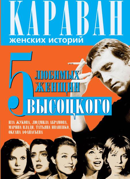 5 любимых женщин Высоцкого. Юрий Сушко