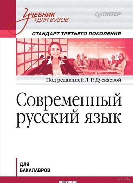 Современный русский язык. Учебник — фото, картинка