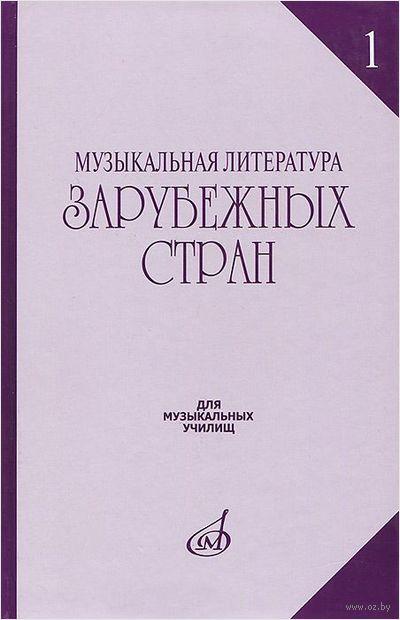 Музыкальная литература зарубежных стран. Выпуск 1 — фото, картинка
