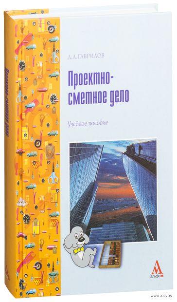 Проектно-сметное дело. Денис Гаврилов