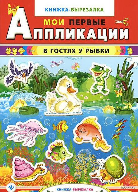 В гостях у рыбки. Книжка-вырезалка с загадками