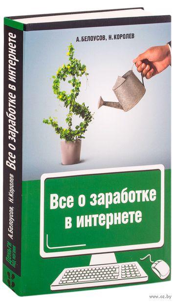 Все о заработке в интернете. А. Белоусов, Никита Королев