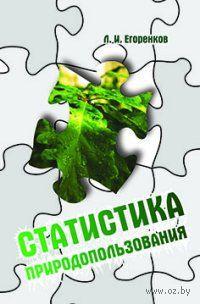 Статистика природопользования. Леонид Егоренков