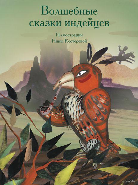 Волшебные сказки индейцев — фото, картинка