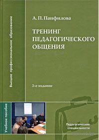 Тренинг педагогического общения. А. Панфилова