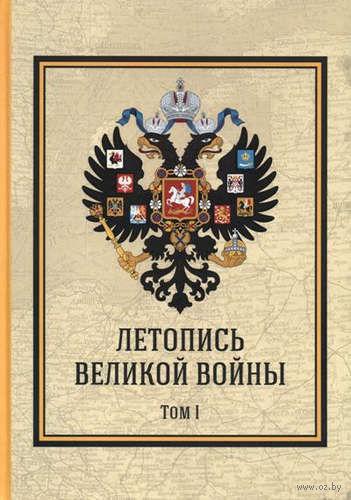Летопись Великой Войны. В 3 томах. Том 1 — фото, картинка