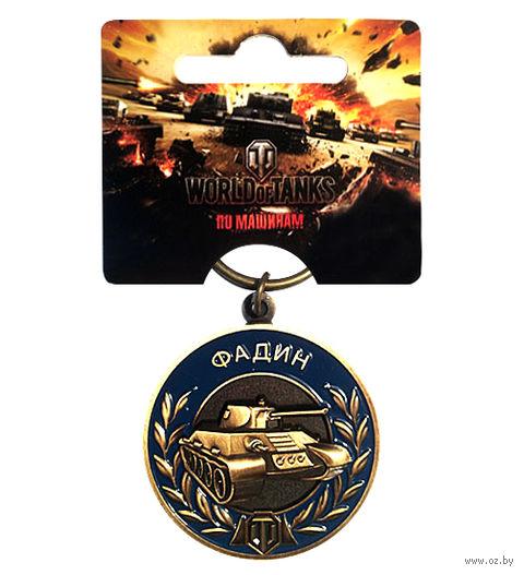 """Брелок """"World of Tanks"""" - Фадин"""