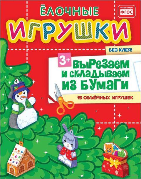 Елочные игрушки. Вырезаем и складываем из бумаги. Без клея! 15 объемных игрушек. Юлия Сафонова
