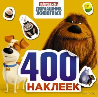 Тайная жизнь домашних животных. Альбом 400 наклеек (жёлтый) — фото, картинка
