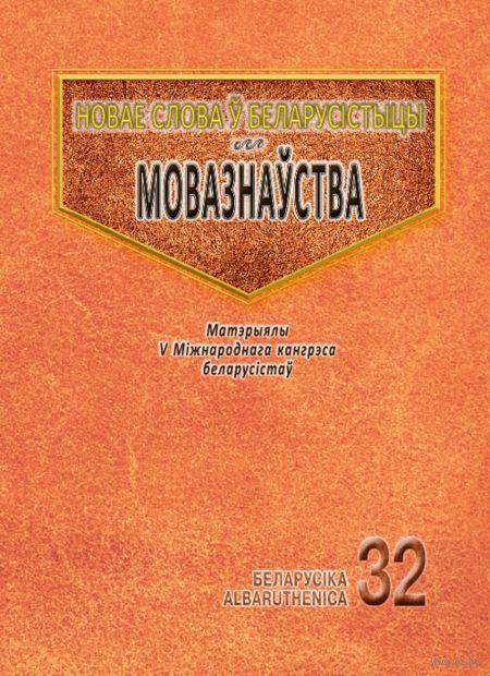 Новае слова ў мовазнаўстве. І. Багдановіч
