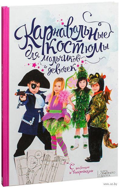 Карнавальные костюмы для мальчиков и девочек. С шаблонами и выкройками — фото, картинка