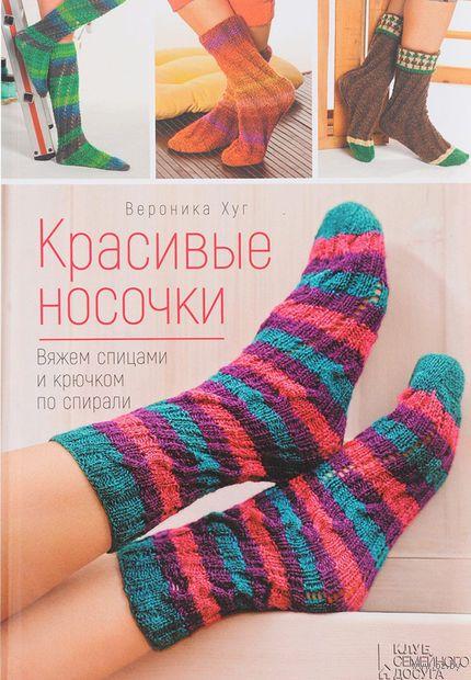 Красивые носочки. Вяжем спицами и крючком по спирали — фото, картинка