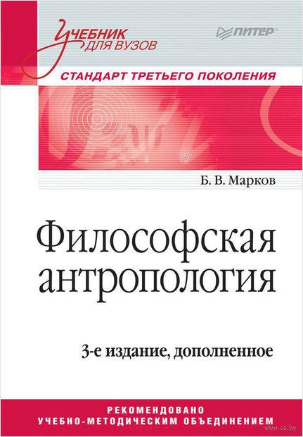 Философская антропология. Учебник для вузов — фото, картинка