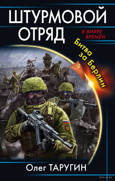 Штурмовой отряд. Битва за Берлин — фото, картинка