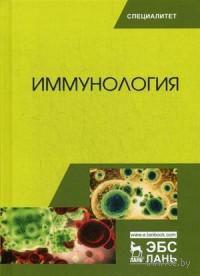 Иммунология — фото, картинка