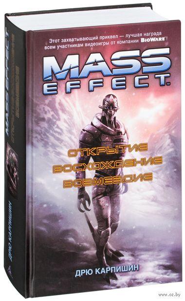 Mass Effect. Открытие. Восхождение. Возмездие — фото, картинка