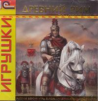 Европа. Древний Рим: Золотой век