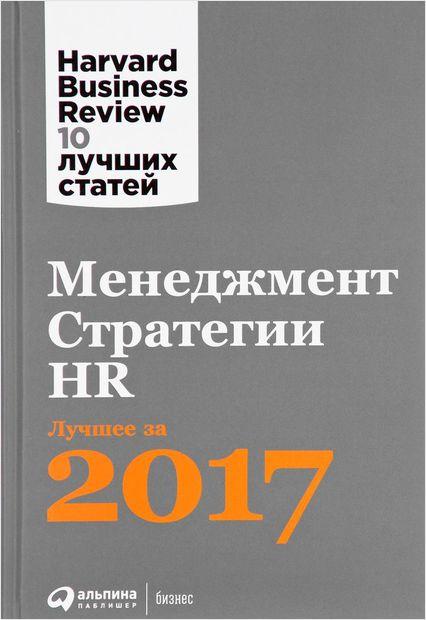 Менеджмент. Стратегии. HR. Лучшее за 2017 год — фото, картинка