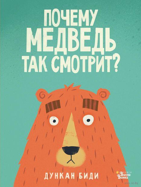 Почему медведь так смотрит? — фото, картинка