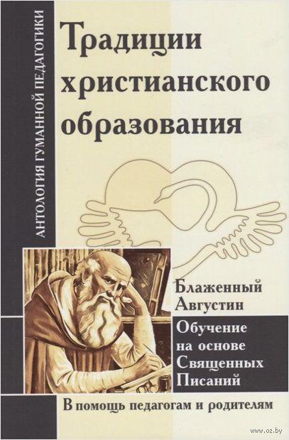 Традиции христианского образования. Обучение на основе Священных Писаний — фото, картинка