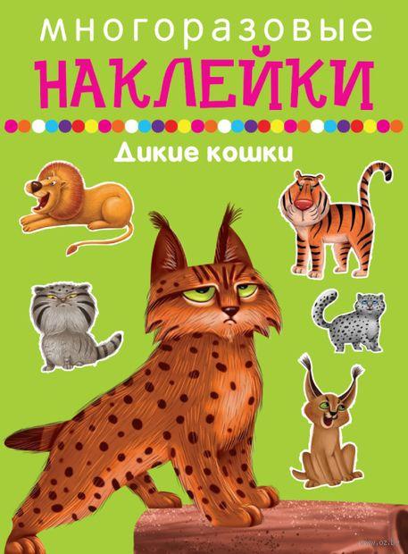 Дикие кошки. Многоразовые наклейки — фото, картинка