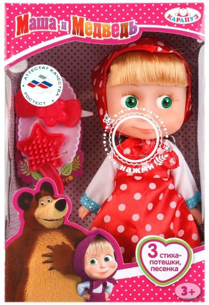 "Музыкальная кукла ""Маша и Медведь. Маша"" (арт. 83030B) — фото, картинка"
