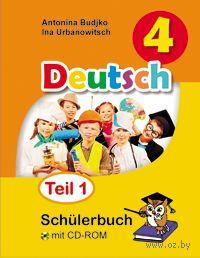Немецкий язык. 4 класс. В 2-х частях. Часть 1 (+ CD) — фото, картинка