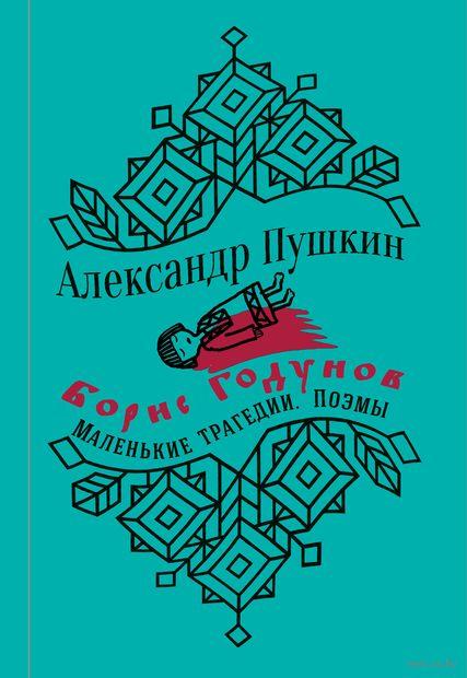 Борис Годунов. Маленькие трагедии. Поэмы — фото, картинка