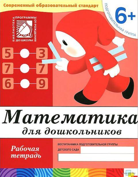 Математика для дошкольников. Подготовительная группа 6+. Рабочая тетрадь. Дарья Денисова, Юрий Дорожин