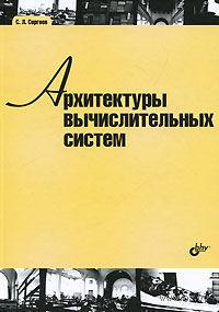 Архитектуры вычислительных систем. Сергей Сергеев