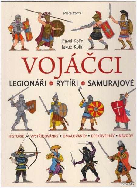 Солдатики. Легионеры, рыцари, самураи — фото, картинка