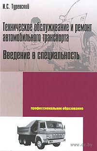 Техническое обслуживание и ремонт автомобильного транспорта. Введение в специальность. Илья Туревский