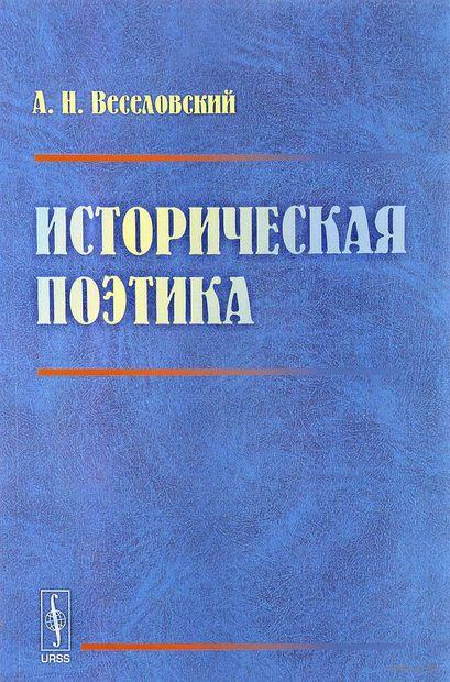 Историческая поэтика. Александр Веселовский