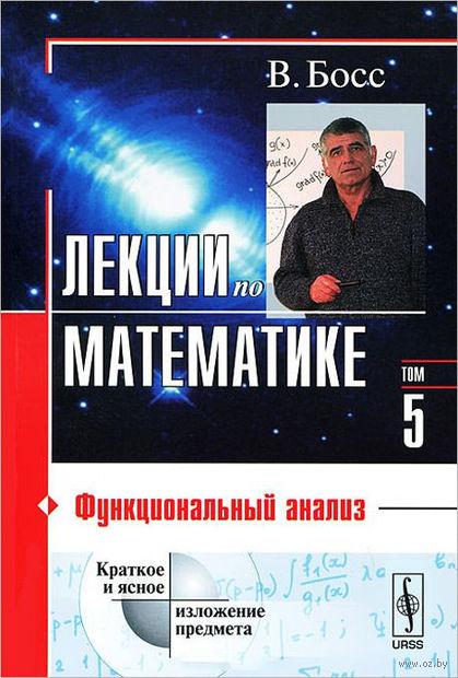 Лекции по математике. Том 5. Функциональный анализ — фото, картинка