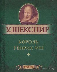 Король Генрих VIII (миниатюрное издание). Уильям Шекспир