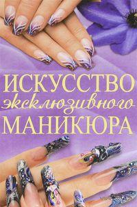 Искусство эксклюзивного маникюра. Анастасия Юралова
