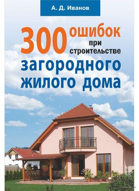 300 ошибок при строительстве загородного жилого дома — фото, картинка