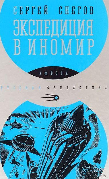 Экспедиция в иномир. Сергей Снегов