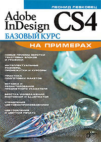 Adobe InDesign CS4. Базовый курс на примерах. Л. Левковец
