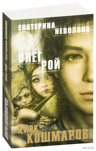 Цирк кошмаров (м). Олег Рой