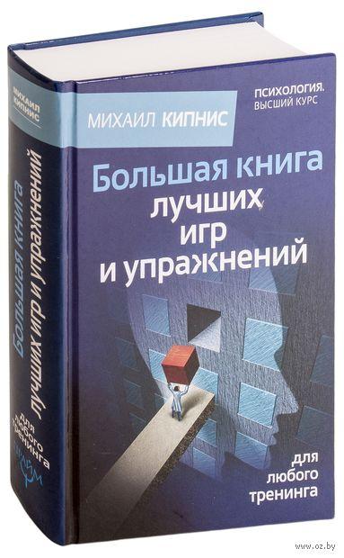 Большая книга лучших игр и упражнений для любого тренинга. Михаил Кипнис